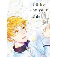 Doujinshi - Kuroko's Basketball / Aomine x Kise (I'll be by your side... 前編) / 16+