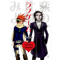 Doujinshi - Novel - D.Gray-man / Tyki Mikk & Lavi (ラブゲーム) / Salvage Garden[Booth]