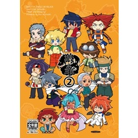 Doujinshi - Anthology - Beyblade / All Characters (狼と羊②) / エヌセトラBOOTH