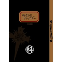 Doujinshi - Novel - D.Gray-man (科) / Salvage Garden[Booth]