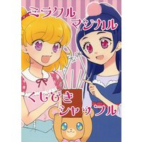 Doujinshi - Illustration book - Mahoutsukai Precure! / Asahina Mirai (Cure Miracle) & Izayoi Riko (Cure Magical) (ミラクルマジカル くじびきシャッフル) / 藤色*ウィスタリア