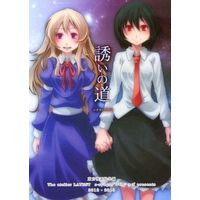 Doujinshi - Compilation - Touhou Project / Renko & Merry (【無料配布本】誘いの道) / The atelier LATEST