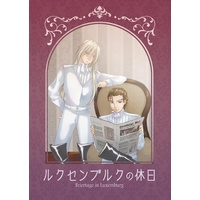 Doujinshi - Anthology - Mobile Suit Gundam Wing / Treize Khushrenada (ルクセンブルクの休日) / くろしろらぼ