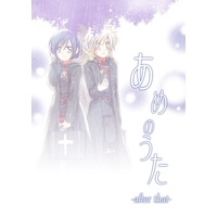 Doujinshi - D.Gray-man / Allen Walker & Lenalee Lee & Howard Link (あめのうた -after that-) / vent-ryuo