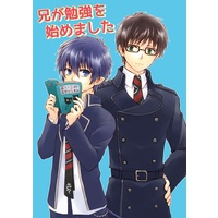 Doujinshi - Blue Exorcist / Yukio & Rin (兄が勉強を始めました) / holy terrors