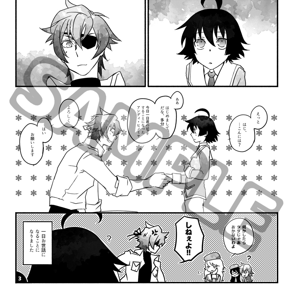Doujinshi - The Unlimited / Hyoubu Kyousuke & Andy Hinomiya (わんでいばけーしょん+あふたー) / W・ZODIAC on-line
