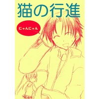 Doujinshi - Little Busters! / All Characters (猫の行進) / 夜鍵