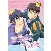 Doujinshi - Novel - Anthology - Blue Exorcist / Yukio & Rin (雪王様のお嫁様) / 蜜屋