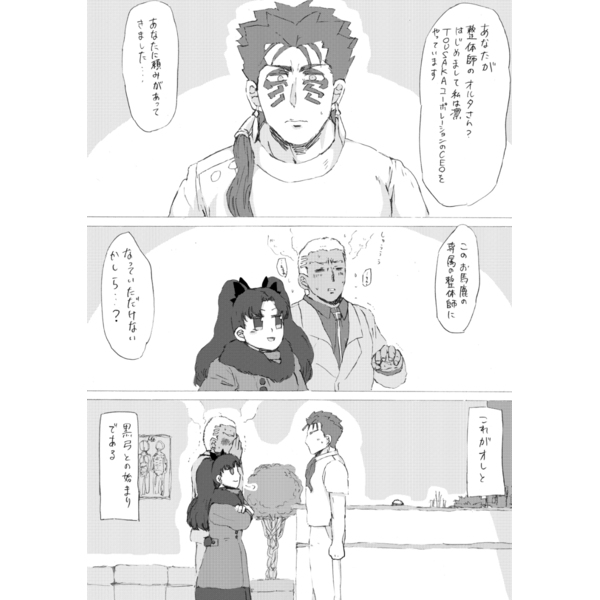 Doujinshi - Fate/Grand Order / Lancer & Archer (整体師タニキと社畜リーマン黒弓さん) / おおつぶこつぶ