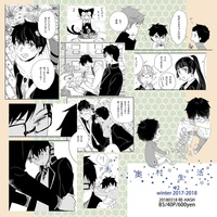 Doujinshi - Blue Exorcist / Yukio & Rin (奥村生活 #2 ~winter 2017-2018~) / RE-HASH ONLINE