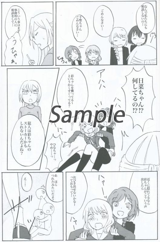 Doujinshi - BanG Dream! / All Characters (パステルパレットの日常) / kome sta.