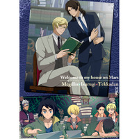 Doujinshi - IRON-BLOODED ORPHANS / McGillis Fareed (Welcome to my house on Mars) / Toolbox