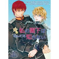 [Boys Love (Yaoi) : R18] Doujinshi - Legend of the Galactic Heroes / Siegfried Kircheis x Reinhard von Lohengramm (私の閣下はなんにも知らない) / 蒼庵