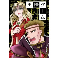 Doujinshi - Fire Emblem : The Binding Blade / All Characters (Fire Emblem Series) (王様ゲーム) / 出張まるむズ