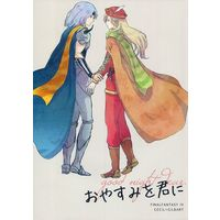Doujinshi - Final Fantasy IV / Cecil Harvey (Final Fantasy) x Gilbart Chris von Muir (おやすみを君に) / Spirocore