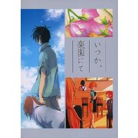 Doujinshi - Fafner in the Azure / All Characters (いつか、楽園にて) / 6262
