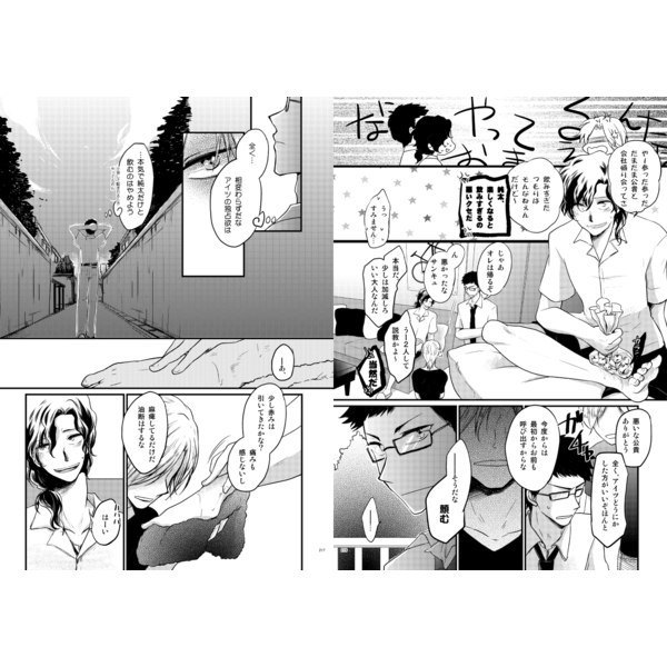 [Boys Love (Yaoi) : R18] Doujinshi - Omnibus - Yowamushi Pedal / Aoyagi x Teshima (CHILD HOUSE AOTE BOX Vol.2) / CHILD HOUSE