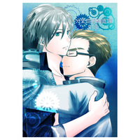 [Boys Love (Yaoi) : R18] Doujinshi - Novel - Compilation - Tales of Xillia2 / Julius x Ludger (分史世界構造論) / 煉獄