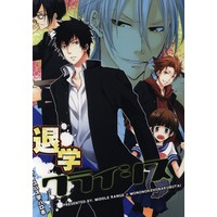 Doujinshi - Anthology - PSYCHO-PASS / All Characters (退学クライシス *合同誌) / MIDDLE RANGE&もののけ捕縛部隊