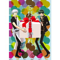 [Boys Love (Yaoi) : R18] Doujinshi - Novel - Gintama / Gintoki x Hijikata (5月5日、晴れ。) / チェリー屋