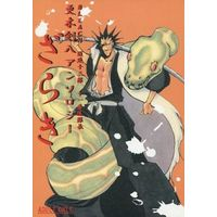 [Boys Love (Yaoi) : R18] Doujinshi - Manga&Novel - Anthology - Bleach / Zaraki Kenpachi (ざらき) / 虹色GATE