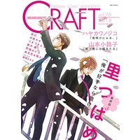 Boys Love (Yaoi) Comics - CRAFT (CRAFT(76): H&C Comics)