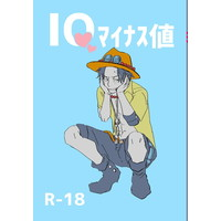 [Boys Love (Yaoi) : R18] Doujinshi - ONE PIECE / Sabo  x Ace (IQマイナス値) / ホップスコッチ
