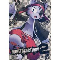 Doujinshi - Anthology - Pop'n Music (KAGETORACTION!! 2) / PELL‐MELL WORKS