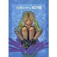 Doujinshi - Final Fantasy X / Auron (Final Fantasy) x Tidus (Schiz・o ~幻想) / Private Label