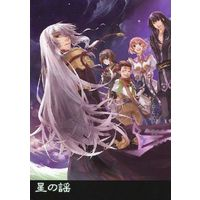 Doujinshi - Tales of Vesperia / All Characters (Tales Series) (星の謡) / J-BACK