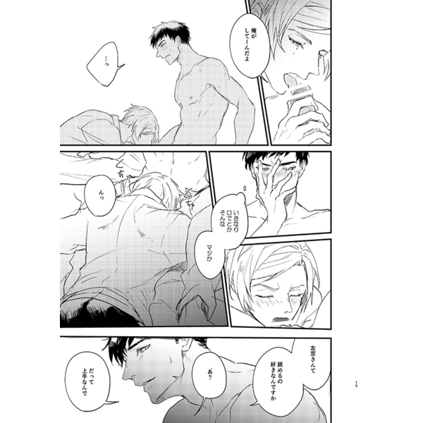 [Boys Love (Yaoi) : R18] Doujinshi - A3! / Fushimi Omi x Furuichi Sakyou (Love you more! In this room) / 色式