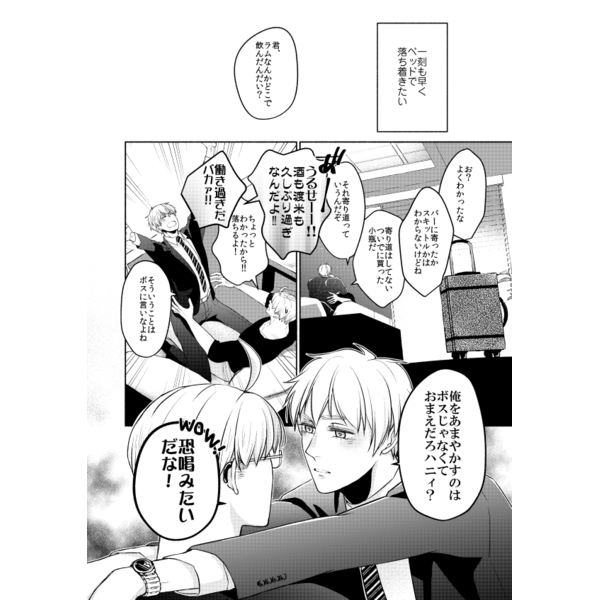 [Boys Love (Yaoi) : R18] Doujinshi - Hetalia / America x United Kingdom (センチメンタルスイートタイム) / Lemoncurd