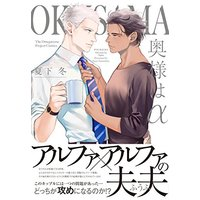 Boys Love (Yaoi) Comics - Okusama wa Alpha (奥様はα (THE OMEGAVERSE PROJECT COMICS)) / 夏下 冬