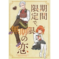[NL:R18] Doujinshi - Fate/Grand Order / James Moriarty x Gudako (期間限定で、無期限の恋) / D企画