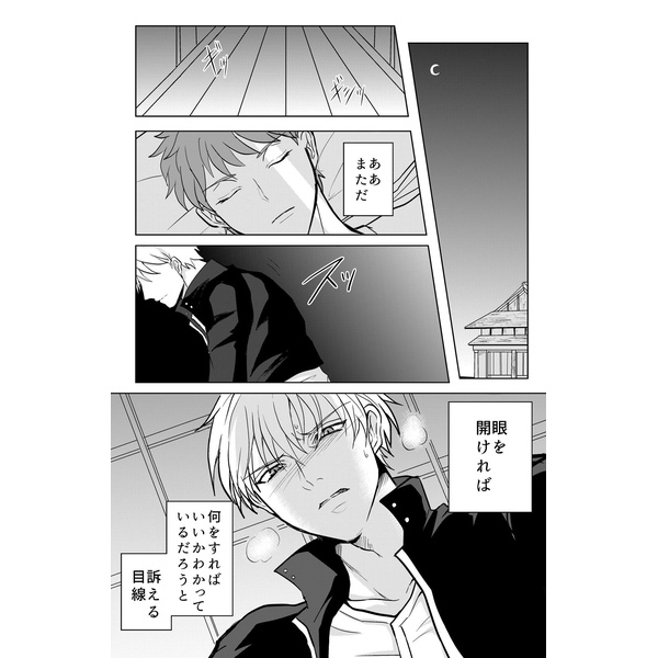 [Boys Love (Yaoi) : R18] Doujinshi - Fate/stay night / Shirou Emiya x Gilgamesh (絆LV.0) / すみっこ