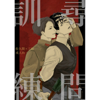 [Boys Love (Yaoi) : R18] Doujinshi - Novel - Joker Game / Sakuma x Miyoshi (尋問訓練) / 浸透圧