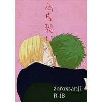 [Boys Love (Yaoi) : R18] Doujinshi - ONE PIECE / Zoro x Sanji (両片思い) / トラブル/メーカー