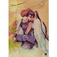 [Boys Love (Yaoi) : R18] Doujinshi - Novel - Failure Ninja Rantarou / Hachiya x Ohama (Four seasons.) / 甘露