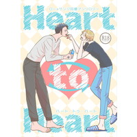 [Boys Love (Yaoi) : R18] Doujinshi - Novel - Anthology - ONE PIECE / Law x Sanji (ロー×サンジ同棲アンソロジー Heart to Heart) / Ahilatta