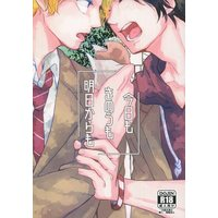 [Boys Love (Yaoi) : R18] Doujinshi - Novel - ONE PIECE / Ace  x Sabo (今日もきのうも明日からも) / 空忘れ