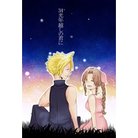 Doujinshi - Final Fantasy VII / Cloud & Aerith (34光年越しの君に) / mascarpone7