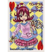 Doujinshi - Dokidoki! Precure / All Characters (Pretty Cure) (ワンダフルビートセッション) / NeoDiscovery