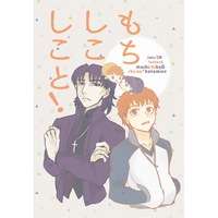 Doujinshi - Fate/stay night / Shirou x Kirei (もちしこしこと!) / PMS