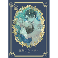 [Boys Love (Yaoi) : R18] Doujinshi - Novel - Shingeki no Kyojin / Eren x Levi (深海のプルケリマ-RE-) / AIPO!