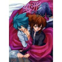 [Boys Love (Yaoi) : R18] Doujinshi - Yu-Gi-Oh! GX / Judai & Johan & The Supreme King (変形ディストーション) / Rhythmic Walk