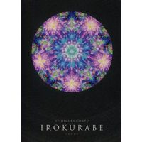 Doujinshi - Illustration book - IROKURABE / 西村謄写堂