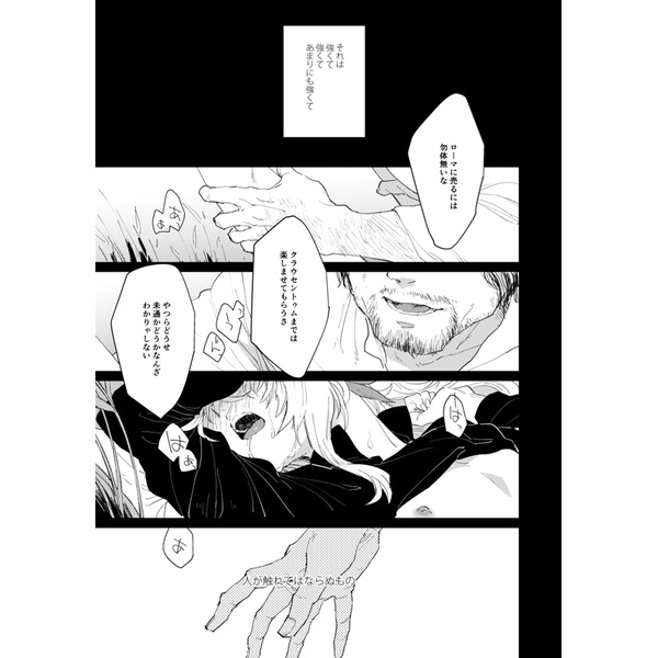 [Boys Love (Yaoi) : R18] Doujinshi - Fate/Grand Order / Mob x Merlin (アニエスの男たち) / のっぴきならない