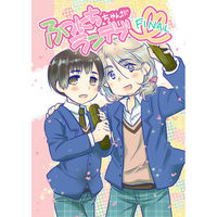 Doujinshi - Compilation - Hetalia / France x Japan (ふつにちちゃんがランデブーFINAL) / HBBNN