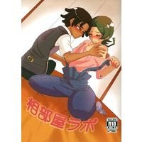 [Boys Love (Yaoi) : R18] Doujinshi - GUNDAM BUILD FIGHTERS / Nils Nielsen x Mao Yasaka (相部屋ラボ) / TRANCEINE
