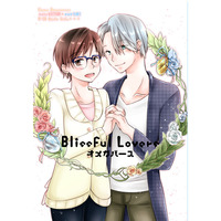 [Boys Love (Yaoi) : R18] Doujinshi - Manga&Novel - Yuri!!! on Ice / Victor x Katsuki Yuuri (Blissful Lovers) / ぷてりんぐ